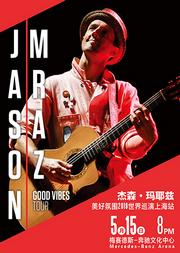 Jason Mraz 杰森·玛耶兹: 美好氛围2019世界巡演上海站