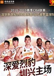 2018-2019赛季CBA  深圳马可波罗篮球队常规赛主场比赛