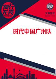 2018-2019 CBA 常规赛  时代中国广州队