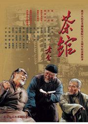北京人民艺术剧院演出 话剧:《茶馆》