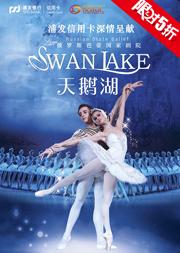 浦发信用卡深情呈献 俄罗斯芭蕾国家剧院《天鹅湖》