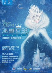 I See 灰姑娘冠名·DramaKids·经典童话剧《冰雪女王 Snow Queen》