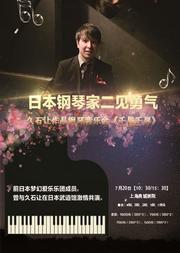 华艺星空·日本钢琴家二见勇气久石让钢琴作品音乐会《千与千寻》