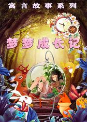 戏剧东城·第二届隆福戏剧月 寓言故事系列《梦梦成长记》