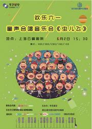 华艺星空·欢乐六一儿童合唱团音乐会《虫儿飞》