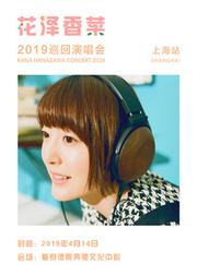 花泽香菜2019上海演唱会