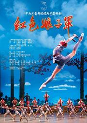 庆祝中央芭蕾舞团成立60周年 中国经典芭蕾舞剧《红色娘子军》