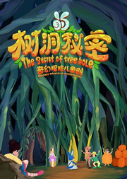 开心小麻花奇幻探险儿童剧《树洞的秘密》