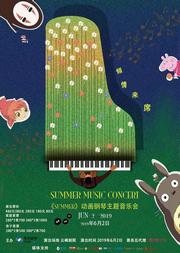 华艺星空·动画钢琴音乐会《summer》
