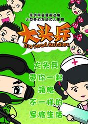 原创同名漫画改编 大型奇幻互动式儿童剧《大头兵》
