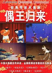 经典传统木偶剧《偶王归来》