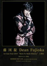 """藤冈靛 Dean Fujioka 1st Asia Tour 2019 """"Born To Make History"""" 上海站"""
