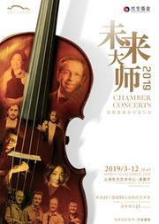 冬日狂想曲 美国/中国 - 谭元培&魏芸小提琴/钢琴二重奏音乐会