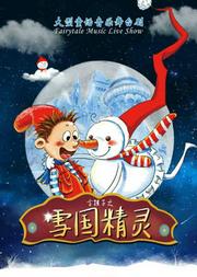 大型童话音乐剧《雪国精灵》