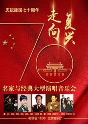 庆祝建国七十周年:走向复兴—名家与经典大型演唱音乐会