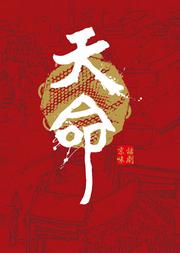 第五届中国原创话剧邀请展 话剧《天命》