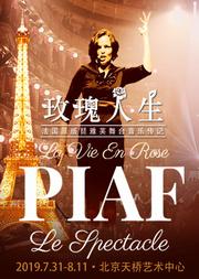 法国原版琵雅芙舞台音乐传记《玫瑰人生》