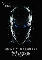 超燃LIVE·2019超燃电声视听音乐会《权力的游戏》