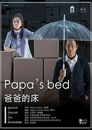演艺大世界·中国大戏院2019国际戏剧邀请展 椎·剧场出品 《爸爸的床》