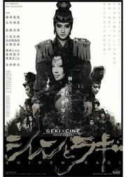 日本剧团·新感线GEKI×CINE系列戏剧影像《紫莲和城》【高清放映】