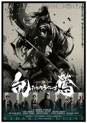 日本剧团·新感线GEKI×CINE系列戏剧影像《乱莺》【高清放映】