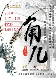 北京文化艺术基金2018年度资助项目 话剧《角儿》