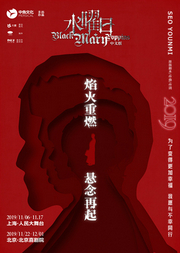 Black Mary Poppins 中文版音乐剧《水曜日》