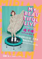 2019杨千嬅MY BEAUTIFUL LIVE(美丽人生)北京演唱会