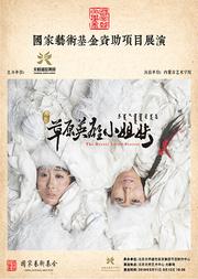 民族舞剧《草原英雄小姐妹》