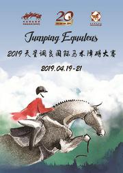 2019天星调良国际马术障碍大赛