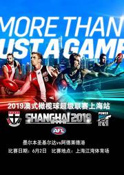 2019澳式橄榄球超级联赛上海站