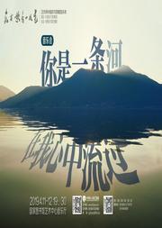 中国东方歌舞团音乐季《你是时代的脉搏 跳跃在我的祖国》
