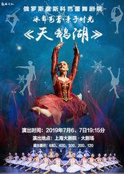 俄罗斯莫斯科芭蕾舞剧院 冰舞芭蕾·亲子时光 《天鹅湖》