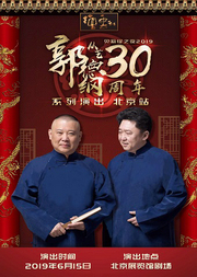 《贝莉缇之夜郭德纲从艺三十周年相声系列专场演出北京站》