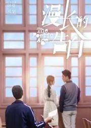 【上海站】诗情话剧《漫长的告白》