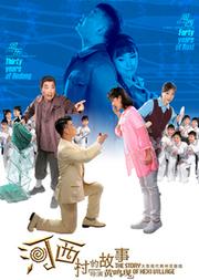 荆州花鼓戏《河西村的故事》