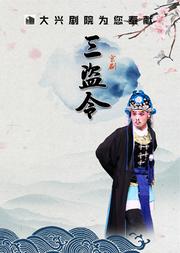 京剧《三盗令》