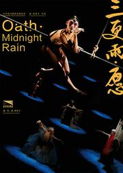 北京现代舞团舞剧《三更雨·愿》