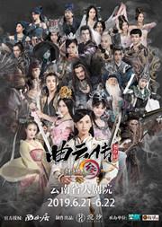 《剑网3•曲云传》昆明站