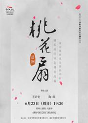 保利华东·国粹戏曲名家名剧演出季--王君安、陶琪主演·越剧《桃花扇》 常州站