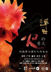 【万有音乐系】《尺八一声一世火的意志巡回演奏会》--广州站