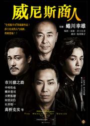 X-LIVE全力呈现:蜷川幸雄X莎士比亚系列戏剧影像《威尼斯商人》