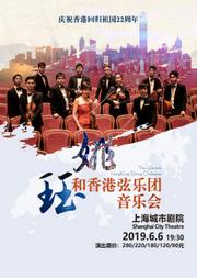 姚珏和香港弦乐团音乐会