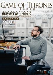 意大利当红治愈系钢琴家-康斯坦丁诺·卡拉拉 电影音乐流行音乐会
