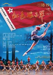 中央芭蕾舞团 中国经典芭蕾舞剧《红色娘子军》