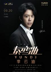 李云迪 奏鸣曲 2019世界巡回钢琴独奏音乐会上海站