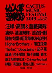 2019成都仙人掌音乐节