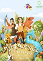 大型儿童音乐剧《胡子家族的宝藏》