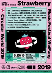 2019潍坊滨海草莓音乐节