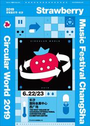 2019长沙草莓音乐节